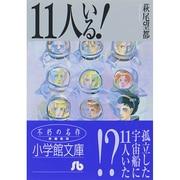 11人いる!<1>(コミック文庫(女性)) [文庫]