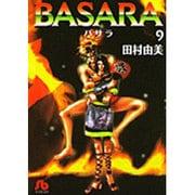 BASARA 第9巻(小学館文庫 たB 29) [文庫]