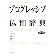 小学館プログレッシブ仏和辞典 第2版 [事典辞典]
