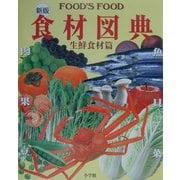 食材図典 生鮮食材篇 新版 [図鑑]