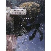 硝子を透して―吉村誠司作品集 [単行本]