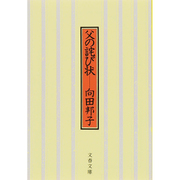 父の詫び状 新装版 (文春文庫) [文庫]