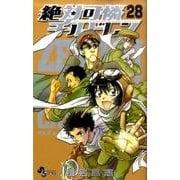 絶対可憐チルドレン 28(少年サンデーコミックス) [コミック]