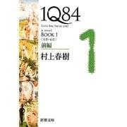 1Q84〈BOOK1〉4月-6月〈前編〉(新潮文庫) [文庫]