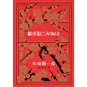 猫と庄造と二人のおんな(新潮文庫 た-1-4-新潮文庫) [文庫]