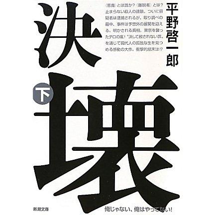 決壊〈下〉(新潮文庫) [文庫]