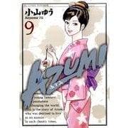 AZUMI-あずみ 9(ビッグコミックス) [コミック]