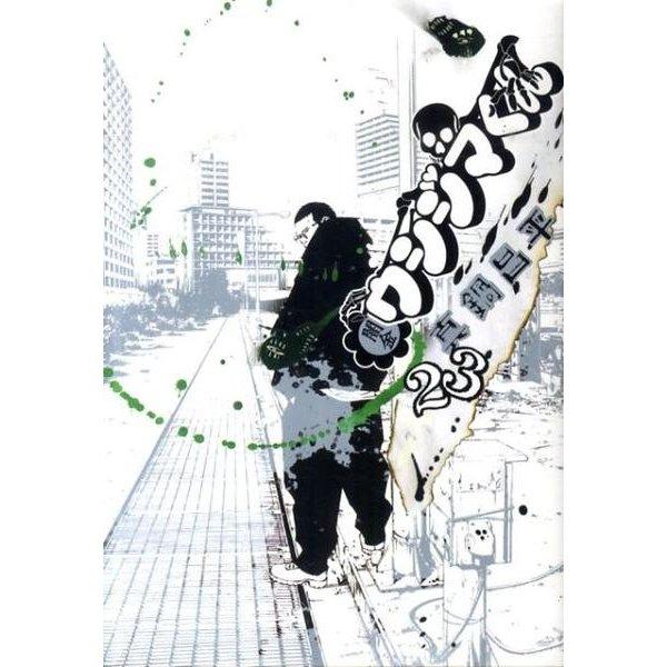闇金ウシジマくん<23>(ビッグ コミックス) [コミック]