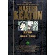 MASTER KEATON / 2 完全版(ビッグ コミックス) [コミック]