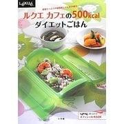 ルクエカフェの500kcalダイエットごはん―野菜たっぷりの低脂肪レシピが30献立!(L´eKu´eスチームケースオフィシャルBOOK) [単行本]