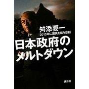 日本政府のメルトダウン―2013年に国民を襲う悲劇 [単行本]