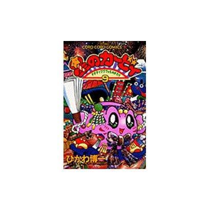 星のカービィ<9>-デデデでプププなものがたり(コロコロコミックス) [コミック]