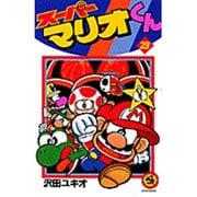 スーパーマリオくん<23>(コロコロコミックス) [コミック]