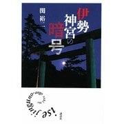 伊勢神宮の暗号 [単行本]