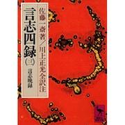 言志四録 3(講談社学術文庫 276) [文庫]