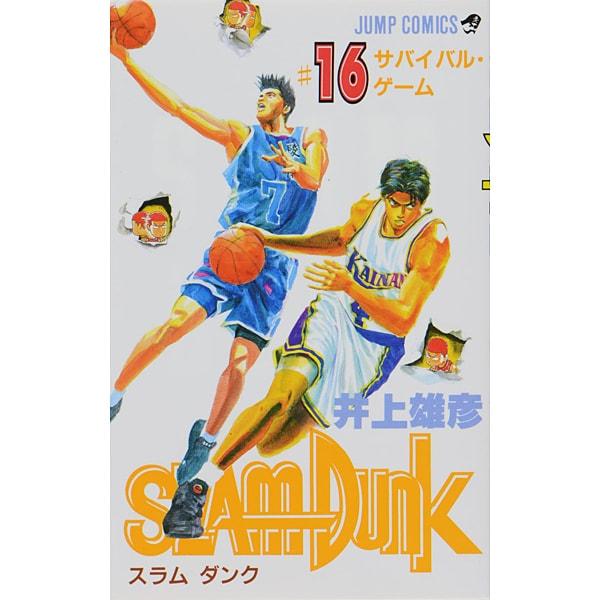 SLAM DUNK 16(ジャンプコミックス) [コミック]