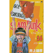 SLAM DUNK 26(ジャンプコミックス) [コミック]