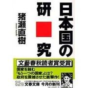 日本国の研究(文春文庫) [文庫]