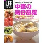 中華の毎日惣菜―賢く作ると、なるほどおいしい!(LEE CREATIVE KITCHEN) [単行本]