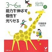 3-6歳 能力を伸ばす 個性を光らせる―元気が出る子育ての本〈2〉(セレクトBOOKS) [単行本]