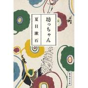 坊っちゃん(集英社文庫) [文庫]