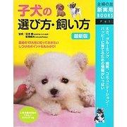 最新版 子犬の選び方・飼い方(主婦の友新実用BOOKS) [単行本]