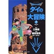 ドラゴンクエスト-ダイの大冒険 5 激闘の章 2(集英社文庫 い 51-5) [文庫]