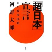 「超日本」宣言―わが政権構想 [単行本]