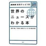 NHK地球テレビ100 世界のニュースがわかる本 [単行本]