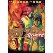 仮面ライダーSPIRITS(6)(マガジンZKC) [コミック]