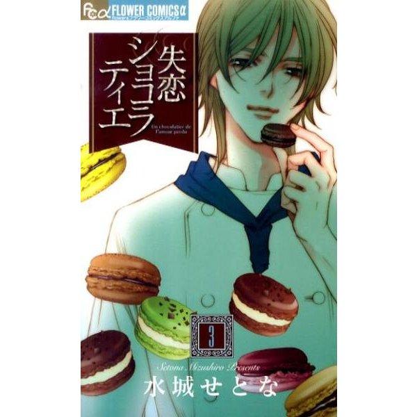 失恋ショコラティエ<3>(フラワーコミックス α) [コミック]