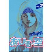 あひるの空 7(少年マガジンコミックス) [コミック]