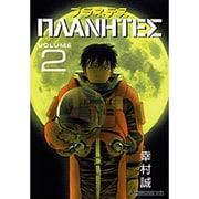 プラネテス VOLUME2(モーニングKC) [コミック]