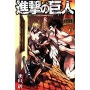 進撃の巨人(8)(講談社コミックス) [コミック]