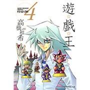 遊☆戯☆王 Vol.4(集英社文庫 た 67-4) [文庫]