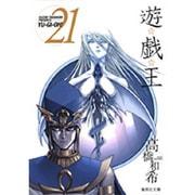 遊☆戯☆王 Vol.21(集英社文庫 た 67-21) [文庫]