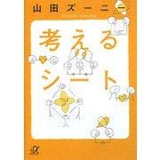 考えるシート(講談社プラスアルファ文庫) [文庫]