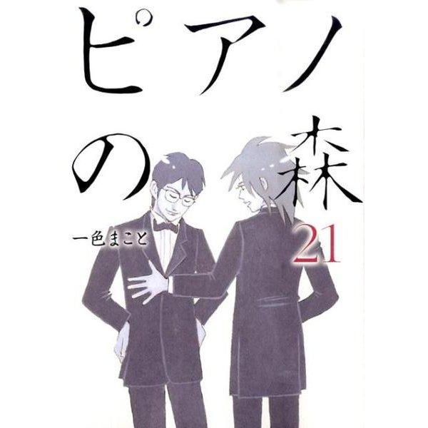 ピアノの森 21(モーニングKC) [コミック]