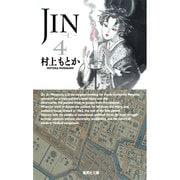 JIN-仁 4(集英社文庫 む 10-4) [文庫]