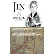 JIN-仁 8(集英社文庫 む 10-8) [文庫]