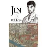 JIN-仁 13(集英社文庫 む 10-13) [文庫]