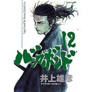 バガボンド(12)(モーニング KC) [コミック]