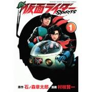 新 仮面ライダーSPIRITS(1)(KCデラックス) [コミック]