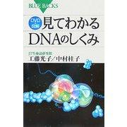 DVD&図解 見てわかるDNAのしくみ(ブルーバックス) [新書]