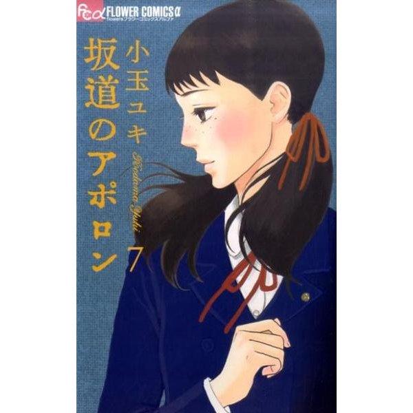 坂道のアポロン<7>(フラワーコミックス α) [コミック]