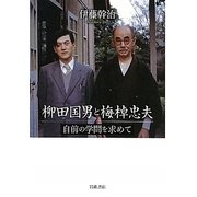 柳田国男と梅棹忠夫―自前の学問を求めて [単行本]
