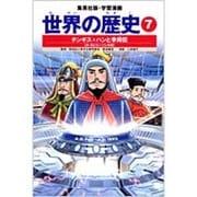 学習漫画世界の歴史 7 全面新版 [全集叢書]