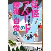 妖怪アパートの幽雅な日常〈6〉(YA!ENTERTAINMENT) [単行本]