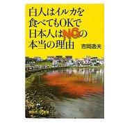 白人はイルカを食べてもOKで日本人はNGの本当の理由(講談社プラスアルファ新書) [新書]