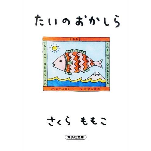 たいのおかしら(集英社文庫) [文庫]
